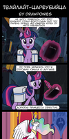 Comic (Russian) Twilight Sparkle Commits Regicide by drawponies