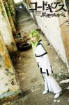 c.c - Gray Witch Code Geass 01 by garion