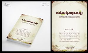 Book Cover by HaithamYussef