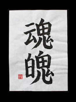 Konpaku, The soul in kanji by JapaneseKanjiSymbols