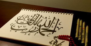 Arabic Calligraphy by A-RZ