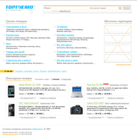 Torguemo e-commerce system1 by mordraug