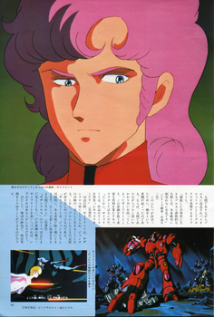 (2 of 2) The page 55 : Animege  July 1984 by yui1107