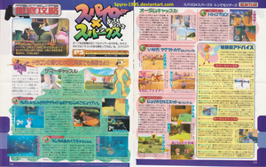 Spyro x Sparx Tondemo Tours Magazine Article by Spyro-1995