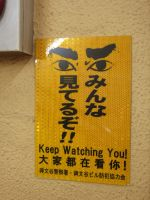 Big Brother...Is Watching U by Otone