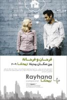Rayhana Res. 01 by ahmedbahey