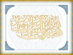 Allah alone is sufficient by calligrafer