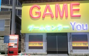 Shenmue - You Arcade! by DrEnemy