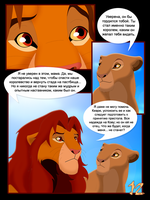 Simba's Legacy, Pg12 - Rus by SickRogue