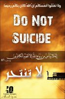Don't Suicide by islamicdesignz