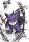 Gengar Drawing (Request) by LizChwan