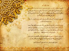 ISLAMIC WALLPAPER by Eslam