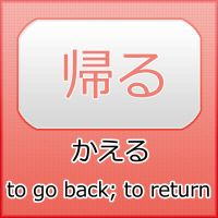 U-Verb: to go back by LearningJapanese