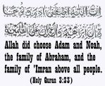 Abu Talib (AS) in Holy Quran by crony14