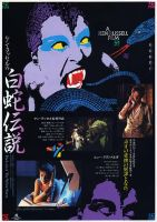 Lair of the White Worm poster, Japanese by Kevin-the-Boyscout