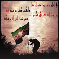 Syria Free by maher77
