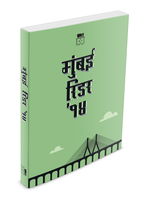 Mumbai Reader'14 Marathi option by gufranshaikh