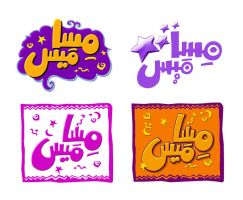 LOGO MESAMEES OF TV PROGRAM by sradwan