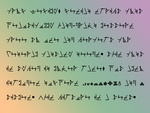 Mesian Script by Mayli-Song