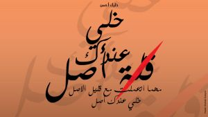 be good If u interaction with Bad People by MazenShehab