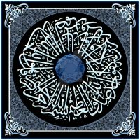 AL-Ikhlas Surah 13 by calligrafer