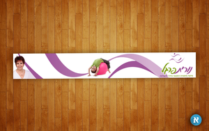 Sold Banner Design For Norit Pargel by OsherSiton