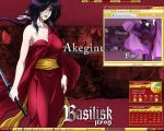 BASILISK VOL-3 by ssgoku-23