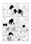 videl's special present pg 5 by JLR015388