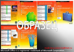 Office 2010 Cover by artempilin