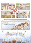 THAI Flood Fight 2 by famechan