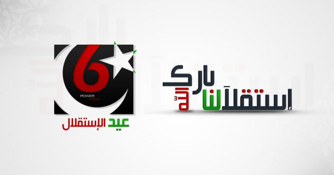 Happy Independence Day Libya by powersoso