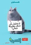 Chloe Arabic Poster - The Secret Life of Pets by Omarproduction