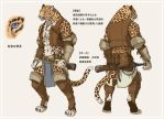 Mercenary of Leopard2 by koutanagamori