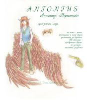 Antonius - ref by Tirass