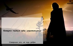 Circassian proverb_16 by Cher-Kes