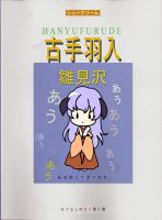 Hanyuu Book Cover by kyon9854