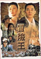 Dr WAI in the scripture with no words by Jet-Li-2012