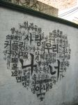Love on the wall by pyeong