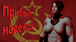 Soviet-Superwoman: Hope For The Motherland by spiresrich