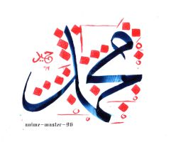 Arabic Calligraphy - 1 by anime-master-96
