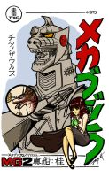 Mech Manga 75 Full Color by Alkmaeon