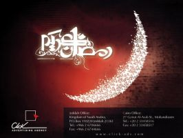greeting e-card ramadan 2 by mohamedlotfy