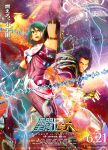 Saint Seiya Legend of Sanctuary Poster Bronze 2 by SaintAldebaran
