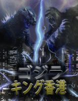 Godzilla vs King Kong by CamWolf