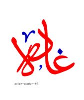 Arabic Calligraphy - 2 by anime-master-96