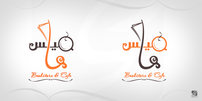 Hamees-bookstore and cafe-logo-preview by yasmeen-suliman