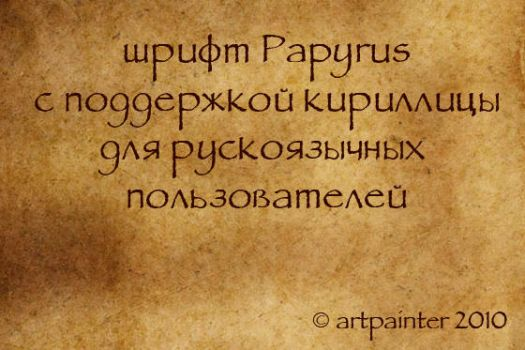 Papyrus Plain Cyrillic by ihateyouare