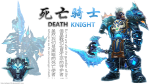Death Knight by qfzpjm159