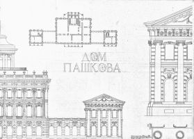 Coursework The Pashkov House by Dalooka