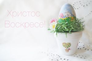 Happy Easter - Hristos Voskrese! by bluesoft82
